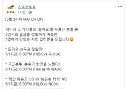 스포츠토토 공식페이스북, KBO '5월 3주차 MATCH UP' 이벤트 실시