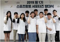 스포츠토토, 2019년 제 1기 '스포츠토토 서포터즈' 발대식