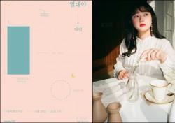 싱어송라이터 다린, 단독 콘서트 '열대야' 6월 개최 '이번에도 매진?'