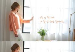 메일, 솔로 데뷔곡 'DM(매일이 선물)' 작사 참여…달달한 감성 '연애 세포' 자극