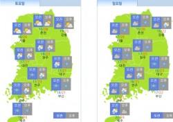 낮 기온 '봄' 회복…주말날씨, 전국 곳곳에 빗방울