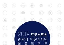 '2019 프로스포츠 관람객 안전기자단 활동 리포트(농구-배구)' 발행