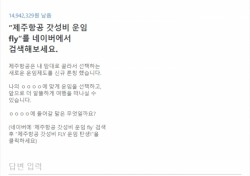 """""""토스 행운퀴즈로 클릭 유도?""""… 제주항공 갓성비 운임 fly 공지 화면 '서버 다운'"""