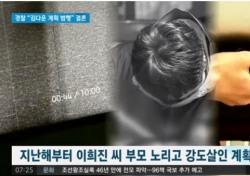 '살인 혐의 부인' 김다운, 신상 밝혀진 사정…현장 얼마나 끔찍했길래