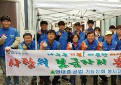 현대중공업 기능장회 봉사단, 집수리 봉사활동 펼쳐