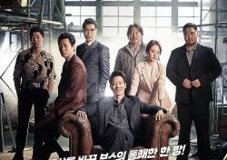 """[현장;뷰] """"'범죄액션'과는 다른 재미·액션""""…'롱 리브 더 킹', 강윤성 감독의 포부"""