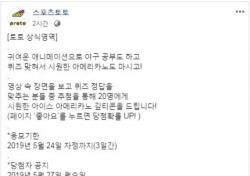 스포츠토토 공식페이스북, '토토 상식영역' 이벤트 실시