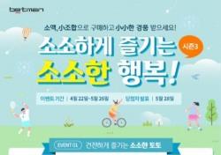 케이토토 소액 구매 캠페인 시즌3, 26일 마감