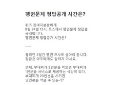 토스 펭귄문제 정답공개, '내일은 뭐가 나오려나'…패러디 '봇물' 어디까지?