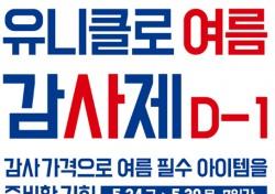"""유니클로 작년 순이익 2천억 원 돌파…""""유니클로 감사제 할만하네"""""""