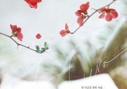 제이세라, 드라마 '여름아 부탁해' OST 곡 '한사람을 위한 마음' 이오공감 재해석