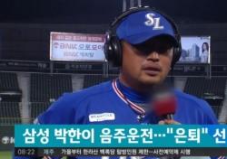 '숙취운전' 박한이의 추락, 다음달부터 술 한잔만 마셔도 적발