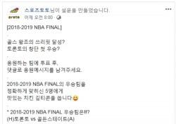 스포츠토토 공식페이스북, NBA파이널 우승팀 맞히기 이벤트 실시