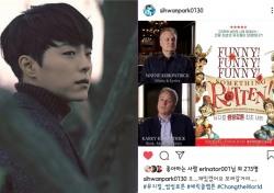 가수 박시환, 6월 최초 내한 뮤지컬 '썸씽로튼' 응원…작곡가 신재홍 제작자 변신