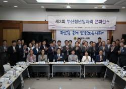 부산청년정책연구원 '제2회 부산청년일자리 콘퍼런스' 개최