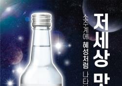 대선주조, 신제품 '고급소주' 전격 출시
