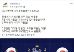 스포츠토토, 여자배구 한일전 대상 '예측의 신' 이벤트