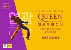 """[현장:뷰] """"퀸 음악X현대 미술""""...'퀸 월드투어전시:보헤미안랩소디'"""