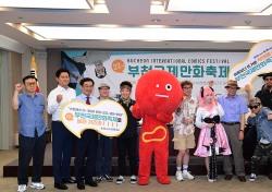 제22회 부천국제만화축제, '만화, 잇다' 주제로 8월 14일 개막