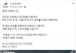 스포츠토토 공식페이스북, 2019 K리그1 대상 '예측의 신(神)' 이벤트 실시