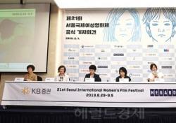 """[현장;뷰] """"벽 깨는 여성들""""…'제21회 서울국제여성영화제'가 담은 여성들의 얼굴"""