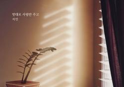 걸스데이 출신 지인, 드라마 '태양의 계절' OST 곡 '멋대로 사랑만 주고' 공개