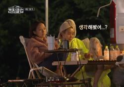 '같이 걸을까'→'캠핑클럽', 재회한 1세대 아이돌이 남긴 감동과 여운