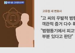 '희대의 엽기사건' 고유정의 변호인, 사임 후 다시 변호한 이유는?
