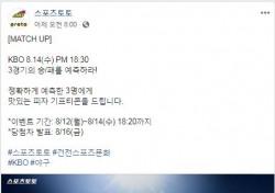 스포츠토토 공식 페이스북, KBO대상 MATCH UP 이벤트 실시