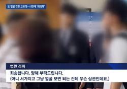 """'고유정 진영' 잔류 변호사 블로그 '테러'…""""머지않아 대가 치를 것"""" 악플↑"""