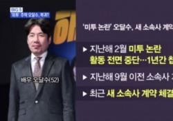"""오달수 '스크린 컴백' 소식에 설전…""""잘못도 안 했는데"""" vs """"사과는 왜 했어?"""""""