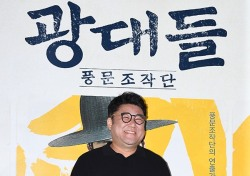 [포토;뷰] 고창석 '광대들:풍문조작단'으로 만나요