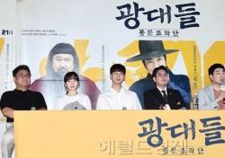 [현장;뷰] '광대들' 조진웅→손현주, 유쾌한 광대와 섬뜩한 악역의 적절한 균형
