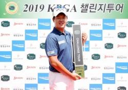 이상엽, KPGA 챌린지투어 '칩샷 이글'로 우승