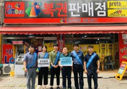 국민체육진흥공단-스포츠토토, 청주서 '6차 도박중독 예방 캠페인'