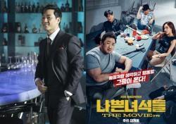 올해 추석도 韓 영화 4파전, 우려 시선 이어지는 이유