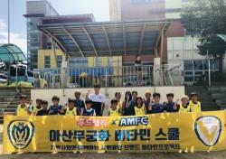 아산무궁화, 시민과 함께하는 '비타민 스쿨' 진행