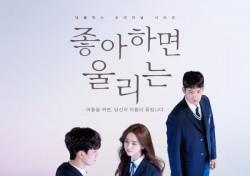 [현장;뷰] 김소현X정가람X송강의 로맨스 '좋아하면 울리는', 보기만 해도 설레는 조합