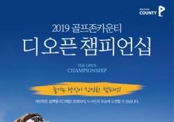 골프존카운티 디오픈 챔피언십 개최