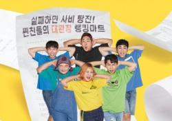 [기획; 회전문 예능②] 예능인 독과점 현상이 발생하는 이유