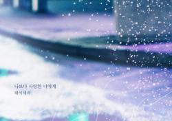 제이세라, 드라마 '태양의 계절' OST곡 '나보다 사랑한 너에게' 공개