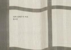 황시연, '내게 잘해주지 마요' 25일 음원 발표…'여름아 부탁해' OST 가창 합류