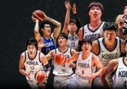 男 농구월드컵 31일 개막, 목표는 '25년 만의 1승'