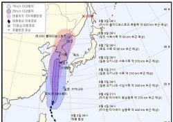 일부 지역 호우 예비특보…13호 태풍 링링 영향, 주말까지 계속된다