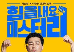 [씨네;리뷰] '힘내리' 착한 주제가 만든 '감동'…코미디는 '실종'
