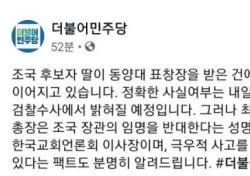 """더불어민주당 """"최성해 총장은 극우적 사고 지닌 인물""""…'팩트' 맞을까?"""