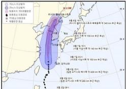 태풍 링링 경로, 140km/h 초강력 바람 대동…중심 피해도 경계 계속해야