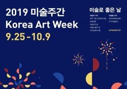 [현장종합] '2019 미술주간', 세 가지 변화 포인트...어떻게 달라졌나
