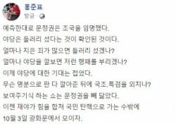 '문재인 탄핵' 입 올린 洪…개천절 광화문 '물밑여론' 모임 독려