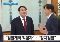 '검찰단체사표환영', 曺 지지세력의 끝없는 자극…檢 향한 선전포고로 해석